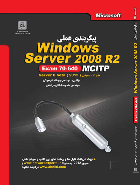 640-70 Server 2008R2  کتاب ویندوز سرور 2008