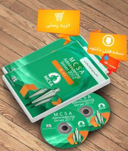 آموزش mcsa |دوره mcsa | دوره mcsa 2012 | مدرک mcsaخرید پستی و نسخه ی قابل دانلود محصولات شبکه