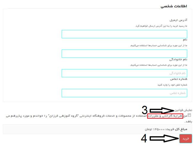 راهنمای خرید محصولات شبکه شماره 7