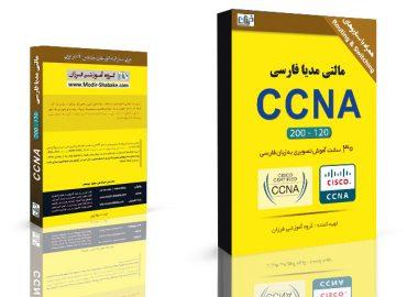دوره ccna | سیسکو | آموزش ccna | آموزش cisco | آموزش ccna فارسی | دوره های ccnaمحصول مالتی مدیای سیسکو CCNA 20-120