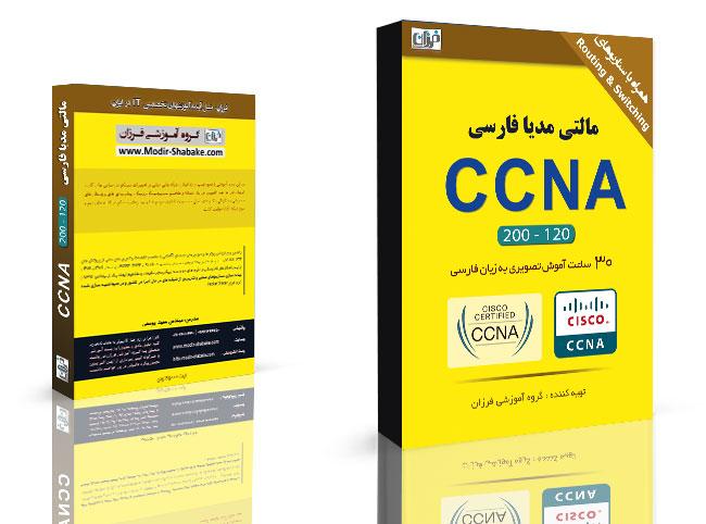 دوره ccna   سیسکو   آموزش ccna   آموزش cisco   آموزش ccna فارسی   دوره های ccnaمحصول مالتی مدیای سیسکو CCNA 20-120