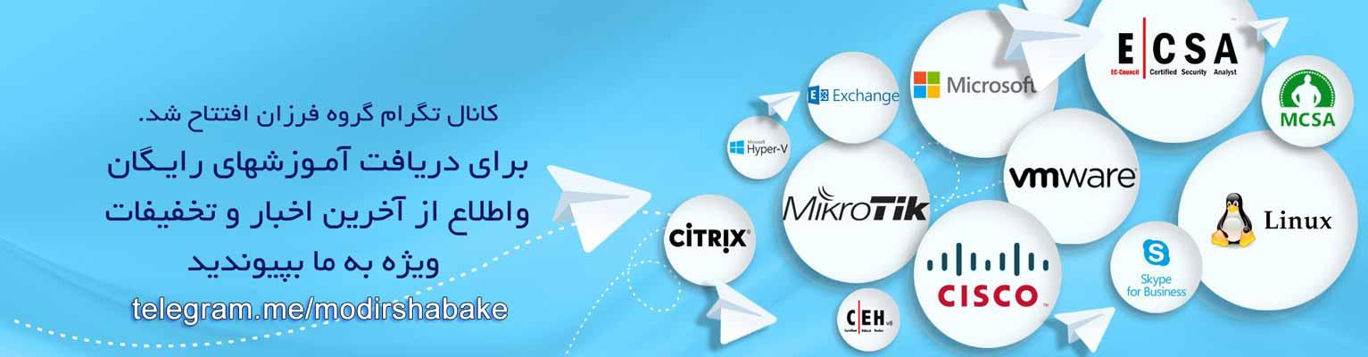 افتتاح کانال تلگرام رسمی گروه فرزان