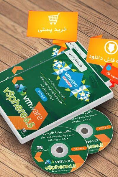 فیلم آموزشی فارسی vmware-vsphere-6-5