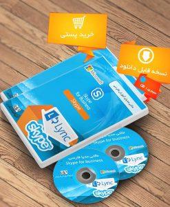فیلم آموزشی فارسی دوره 2015 skype For Business (Lync Server)