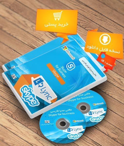 برنامه اسکایپ | اسكايپ | برنامه skype |اسکایپ برای ویندوز | نحوه کار با اسکایپفیلم آموزشی فارسی دوره 2015 skype For Business (Lync Server)