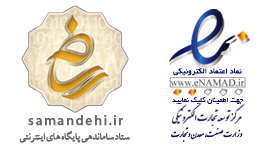 نماد اعتماد الکترونیکی گروه آموزشی فرزان