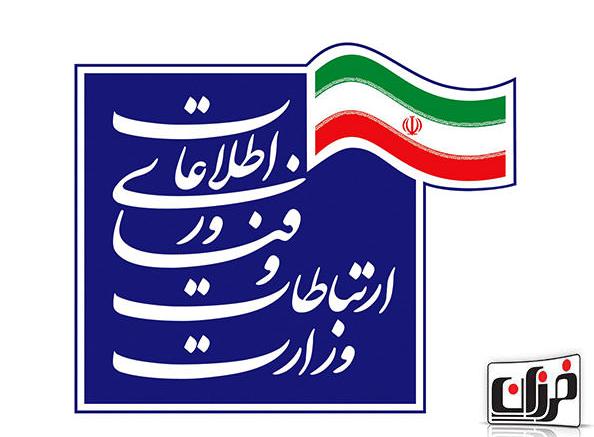 اطلاعیه جدید وزارت ارتباطات برای حفظ حریم خصوصی مشترکین
