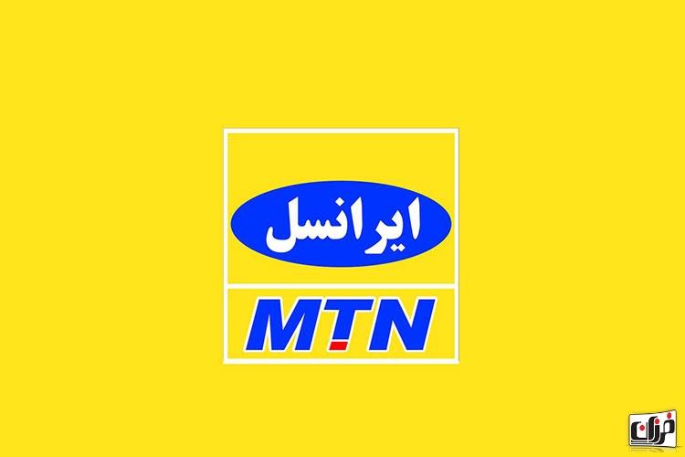 واکنش ایرانسل نسبت به افشای اطلاعات کاربران