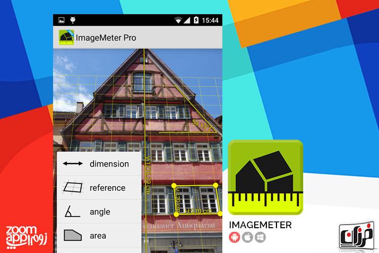 اندازه گیری در تصاویر توسط اپلیکیشن اندرویدی ImageMeter + لینک دانلود