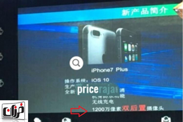 آیفون 7 | آیفون +7 | مشخصات آیفون ۷ و آیفون ۷ پلاس | افشای تصویری از آیفون 7 پلاس در جلسه داخلی فاکسکان | مشخصات گوشی موبایل اپل آیفون 7 پلاس