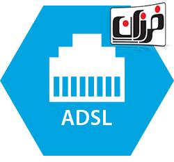معاون رگولاتوری: تمدید حجم اینترنت ADSL پس پرداخت باید به درخواست مشترک باشد!