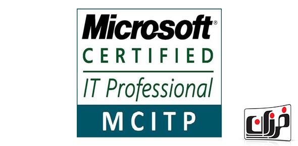معرفی دوره و سرفصل های MCITP