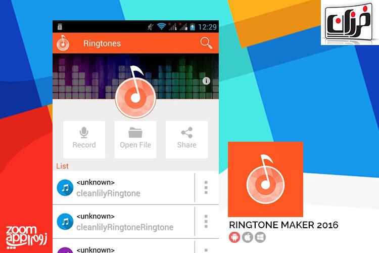 ساخت رینگتون و زنگ تماس با Ringtone Maker ۲۰۱۶ +لینک دانلود