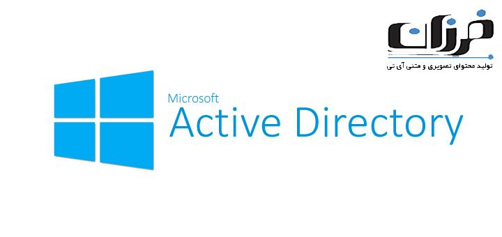 آشنایی با Active Directory Domain Service