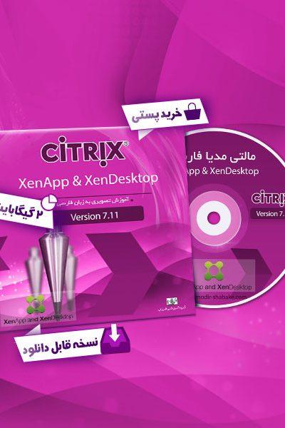 فیلم آموزش فارسی دوره citrix-xenapp-xenserver