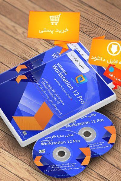 آموزش فارسی نرم افزار vmware workstation pro