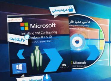 پیکربندی ویندوز   مدرک mcsa   ویندوز mcsa  آموزش تصویری فارسی پیکربندی MCSA Windows 8.1, 10