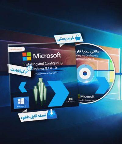 پیکربندی ویندوز | مدرک mcsa | ویندوز mcsa |آموزش تصویری فارسی پیکربندی MCSA Windows 8.1, 10