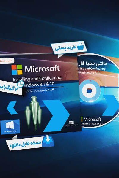 آموزش تصویری فارسی پیکربندی MCSA Windows 8.1, 10
