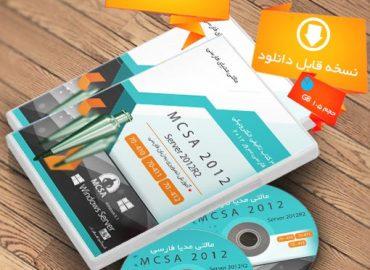 آموزش mcsa | مدرک mcsa | دوره های شبکه مایکروسافت | دوره آموزشی MCSA Server 2012R2