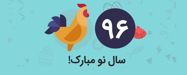آموزش های فارسی شبکه سال 1396