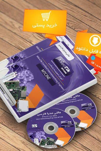 فیلم آموزشی فارسی Mikrotik MTCINE