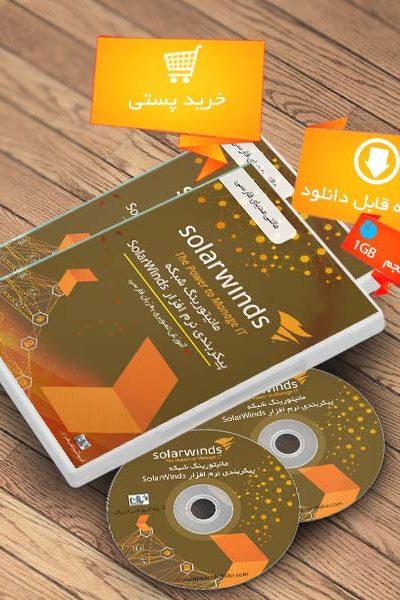 دوره آموزشی مانيتورينگ شبکه SolarWinds فیلم آموزشی به زبان فارسی