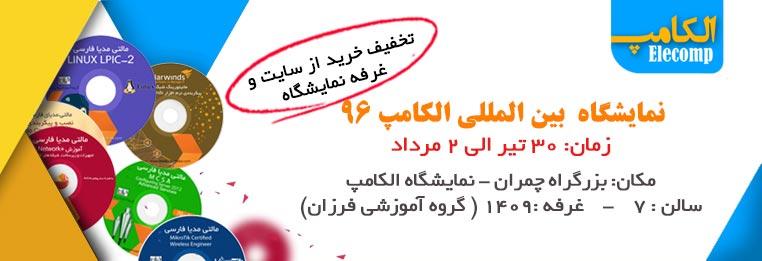 نمایشگاه الکامپ 1396 فروش محصولات آموزشی شبکه