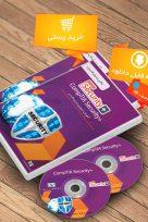 آموزش امنیت شبکه | امنیت شبکه های کامپیوتری | دوره +security |آموزش امنیت شبکه |فیلم آموزشی فارسی امنیت شبکه security