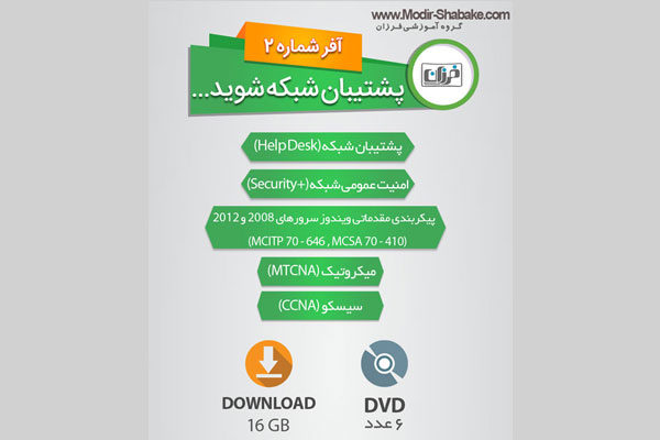 پشتیبان شبکه | خدمات و پشتیبانی شبکه | پشتیبانی شبکه های کامپیوتری | فیلم فارسی پشتیبان شبکه شوید