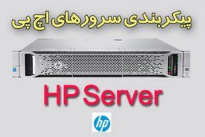 سرور اچ پی | سرور hp | سرور های hp | سرور های hp | دوره آموزشی فارسی سرورهای اچ پی HP
