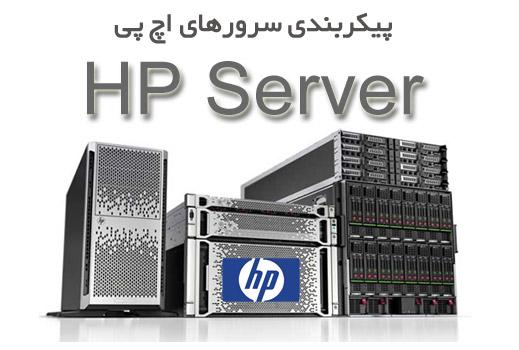 پیکربندی سرورهای اچ پی hp server