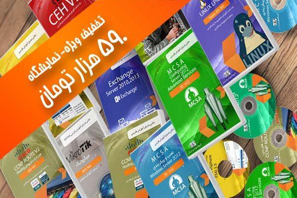 پکیج کامل دوره های آموزشی تخصصی شبکه به زبان فارسی