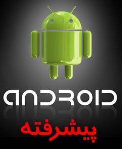 آموزش اندروید پیشرفته پروژه محور (Android)