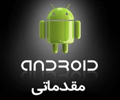 آموزش برنامه نویسی اندروید   آموزش برنامه نویسی اندروید از صفر   آموزش android   آموزش برنامه نویسی اندروید از پایهدوره آموزشی اندروید مقدماتی