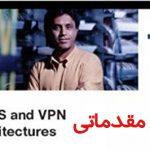 تولید نهایی سیسکو MPLS/VPN (۱۴ ساعت)