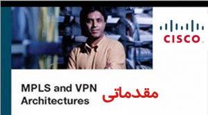آموزش mpls | سیسکو وی پی ان | سیسکو vpn | دوره آموزشی MPLS