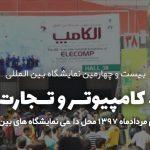 فروش ویژه نمایشگاه الکامپ ۹۷ (خرید از طریق سایت و غرفه)