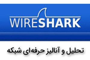 آنالیز حرفه ای شبکه با نرم افزار WireShark