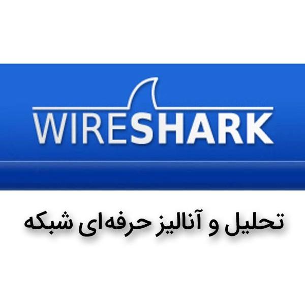 آموزش wireshark   آموزش وایرشارک  آموزش نرم افزار wireshark   دوره آموزشی نرم افزار Wireshark به صورت فارسی   نرم افزار wireshark