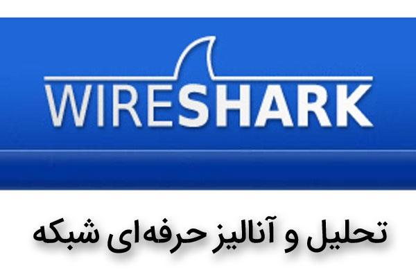 دوره آموزشی نرم افزار Wireshark به صورت فارسی