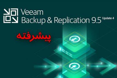 بکاپ گیری با veeam | پشتیبان گیری با veeam | بکاپ گیر از محیط مجازی