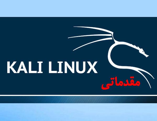 آموزش کالی لینوکس kali linux مقدماتی تست نفوذ وب