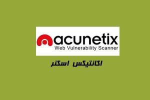 اکانتیکس (Acunetix) اسکنر آسیب پذیری وب سایت ها