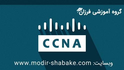 دوره های آموزشی CCNA و دوره CCNP