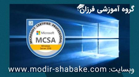دوره های آموزشی MCSA و MCSE
