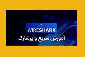 یادگیری سریع وایرشارک Wireshark