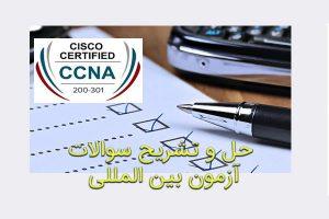 حل و تشریح سوالات آزمون بین المللی Cisco CCNA 200-301
