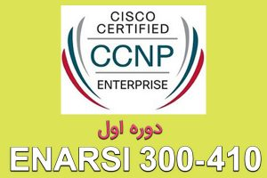CCNP Enterprise 300-410 ENARSI دوره اول