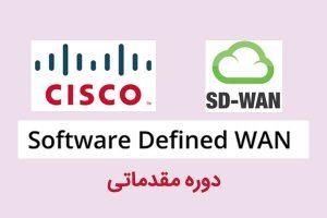 دوره آموزشی Cisco SD-WAN (مقدماتی)